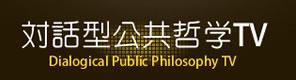 対話型公共哲学TV