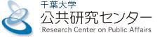 公共研究センター